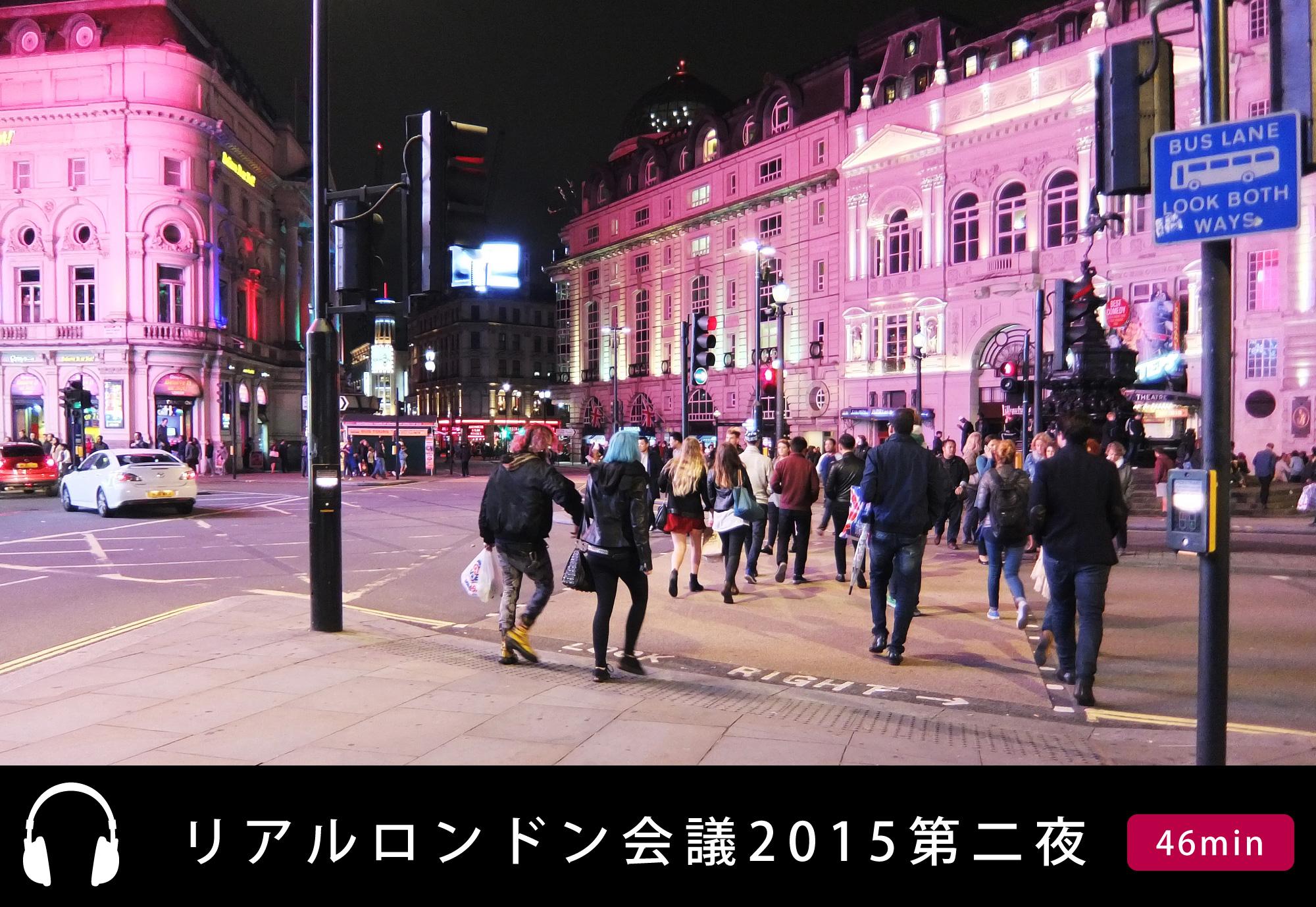 リアルロンドン会議2015・第二夜:偽警察官詐欺に逢ってしまった話/変換プラグを求めて/COSでお買い物