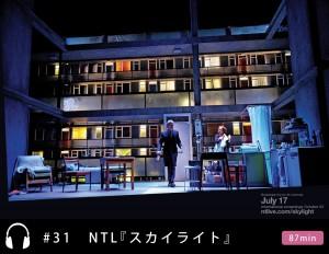第31回:【ネタバレ】ビル・ナイ先生の魅力爆発!NTL『スカイライト』レビュー