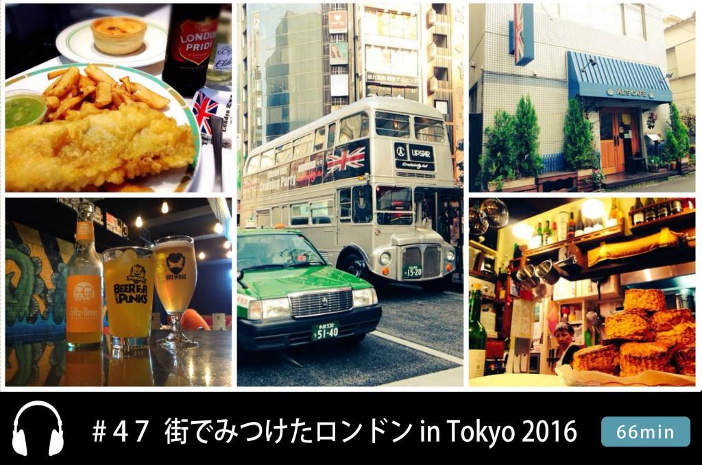 第47回:【グルメ】街でみつけたロンドン in 東京 2016