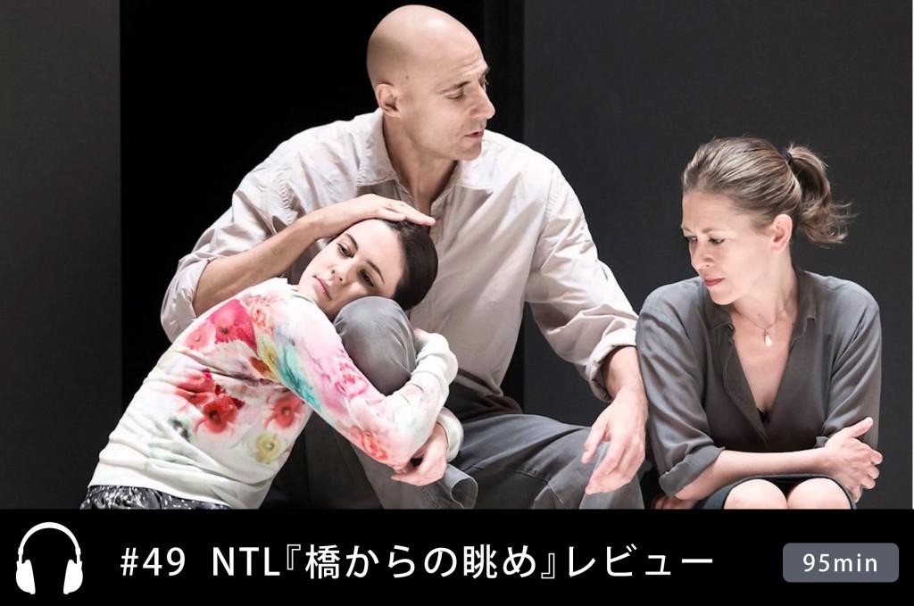 第49回:【ネタバレ】NTL『橋からの眺め』レビュー