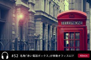 第52回:「赤い電話ボックス」が移動オフィスに生まれ変わる!?/【Sinのオススメ英小説】ピーター・ラヴゼイ『死神の戯れ』/他