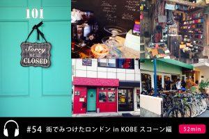 第54回:街でみつけたロンドン in KOBE スコーン編 【食べてみた】