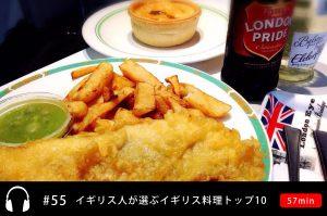 第55回:【ランキング】イギリス人が選ぶイギリス料理トップ10/定番のあの料理から「それって料理なの?」な珍メニューも!