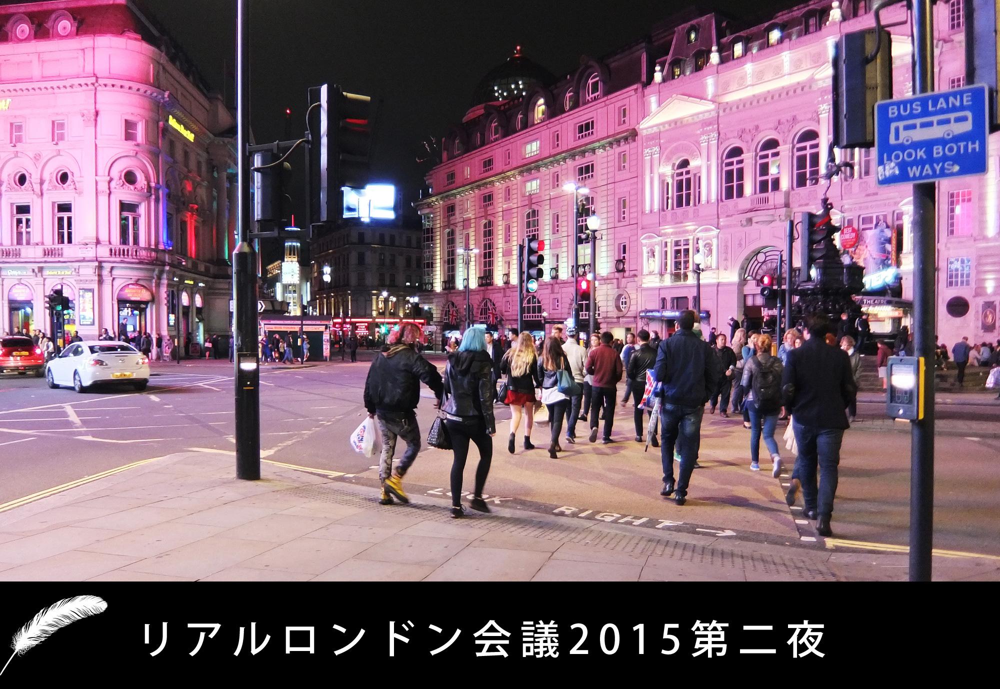 Podcast「リアルロンドン会議2015・第二夜」を文字起こし:偽警察官詐欺に逢ってしまった話/変換プラグを求めて/COSでお買い物