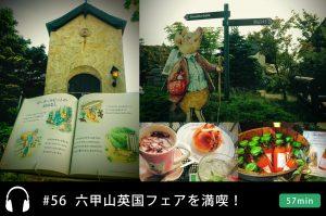 第56回:全裸カフェ、日本上陸!?/【ピクニック企画】六甲ガーデンテラスで英国フェアを満喫!イングリッシュガーデンでピーターラビットと戯れる、ほっこり休日のススメ