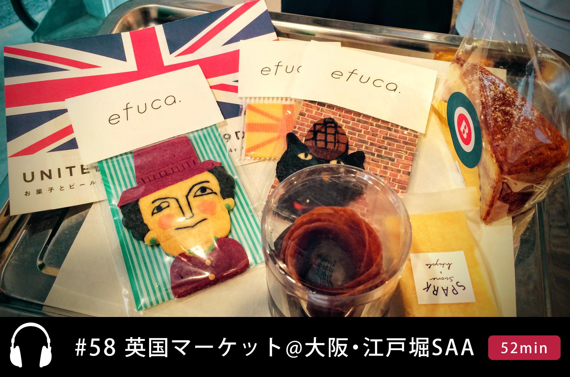 第58回:イギリス、EU離脱の方向へ/ナニワのテムズのほとりで楽しむ英国マーケット@大阪・江戸堀SAA/ロンドンティールームでお茶