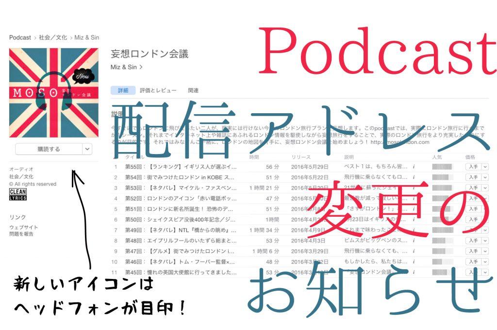 Podcastフィード(配信アドレス)変更のお知らせ