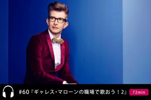 第60回:『ギャレス・マローンの職場で歌おう!2』を熱く語る!/マキシン・ピーク主演『ハムレット』を見に京都へGo!/伝説のリスナーさんに出会った話