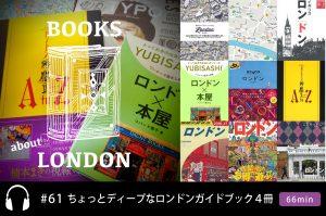 第61回:普通のガイドブックじゃ物足りない!ちょっとディープな視点で選んだオススメのロンドン本4冊 〜「世界のシティ・ガイド ロンドン」「ロンドンA to Z(by 楠本まき)」「ロンドンゆきの飛行機の中で読む本」「ワンテーマ指さし会話 ロンドン×本屋」
