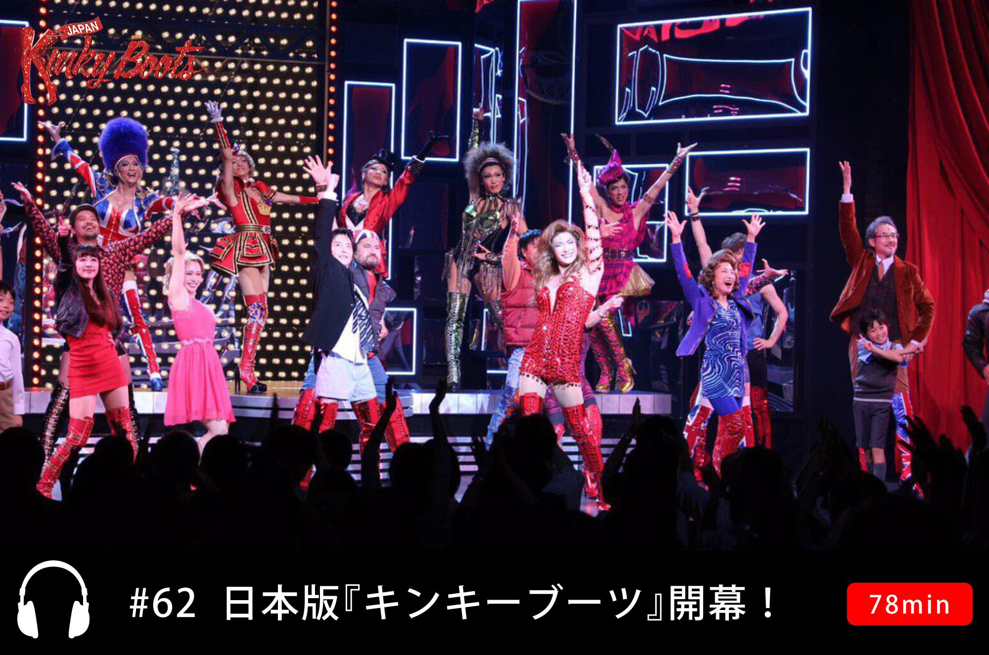 第62回:踊るHARUMA、歌うTEPPEI!日本版『キンキーブーツ』開幕!/エレベーター・ズボン・地下鉄って何て言うの? イギリス英語クイズ/イギリス英語を学ぶならこれ!オススメ参考書4冊