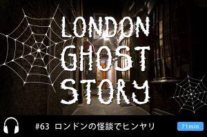 第63回:夏だ!花火だ!幽霊だ!? 蒸し暑く寝苦しい夜に、冷やっと涼しいロンドンの怪談をどうぞ。