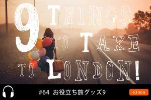 第64回:ロンドン旅を快適に過ごすならこれ! 30代女子にオススメしたいお役立ち旅グッズ9♪