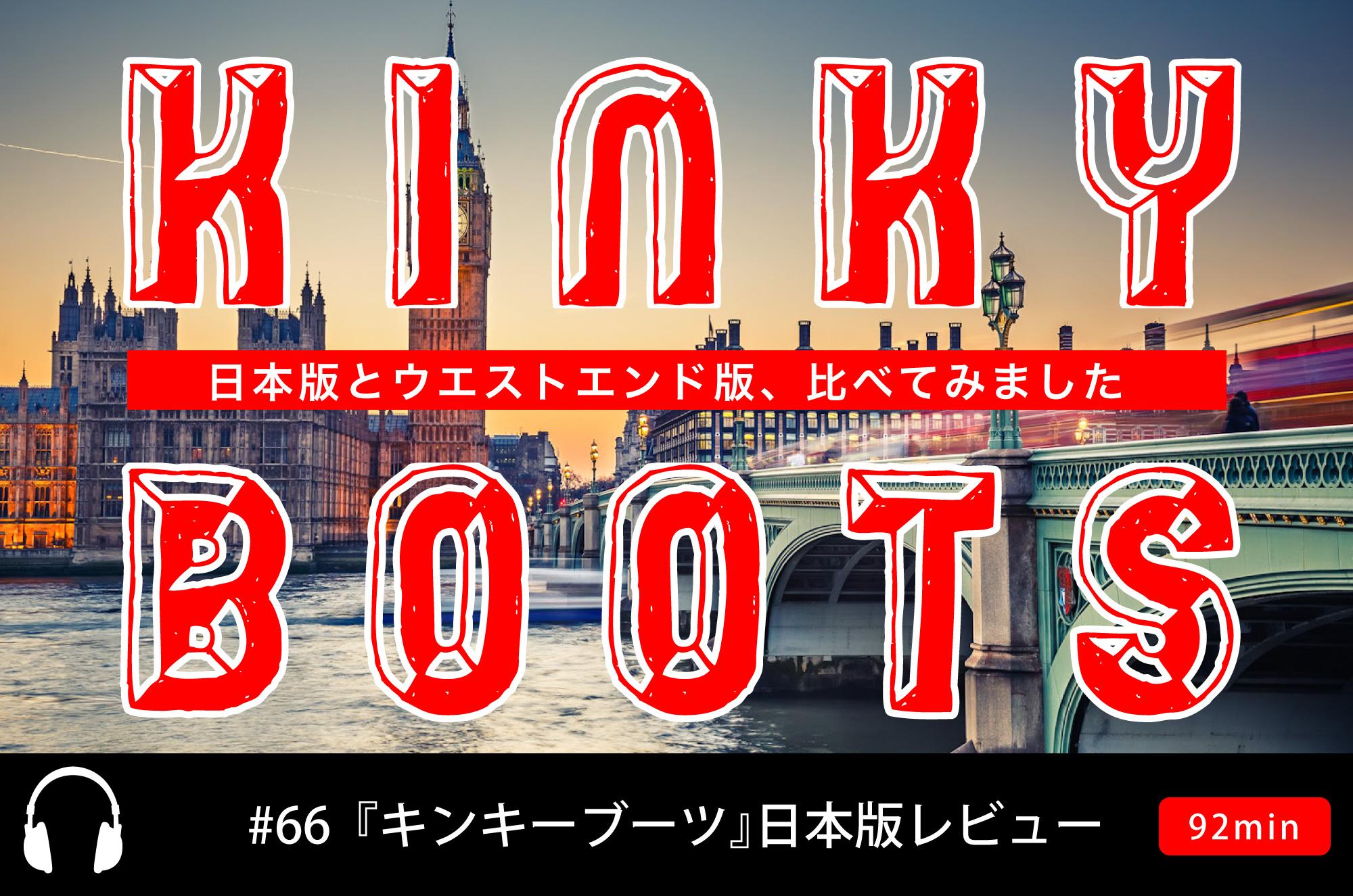 第66回:『キンキーブーツ』日本版見てきました! 大絶賛の感想はもう聞き飽きたんじゃないですか? ということで、ウエストエンド版と比べてレビューしてみました!