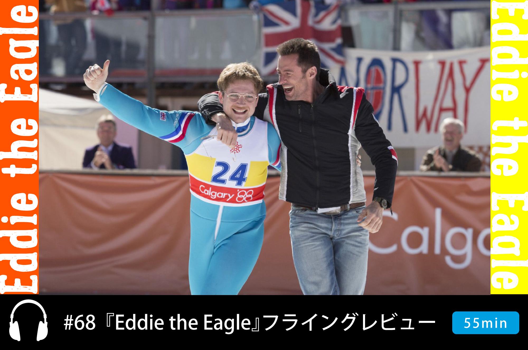 第68回:2016年・超オススメ英映画『Eddie the Eagle(エディ・ザ・イーグル)』フライングレビュー【ネタバレなし】