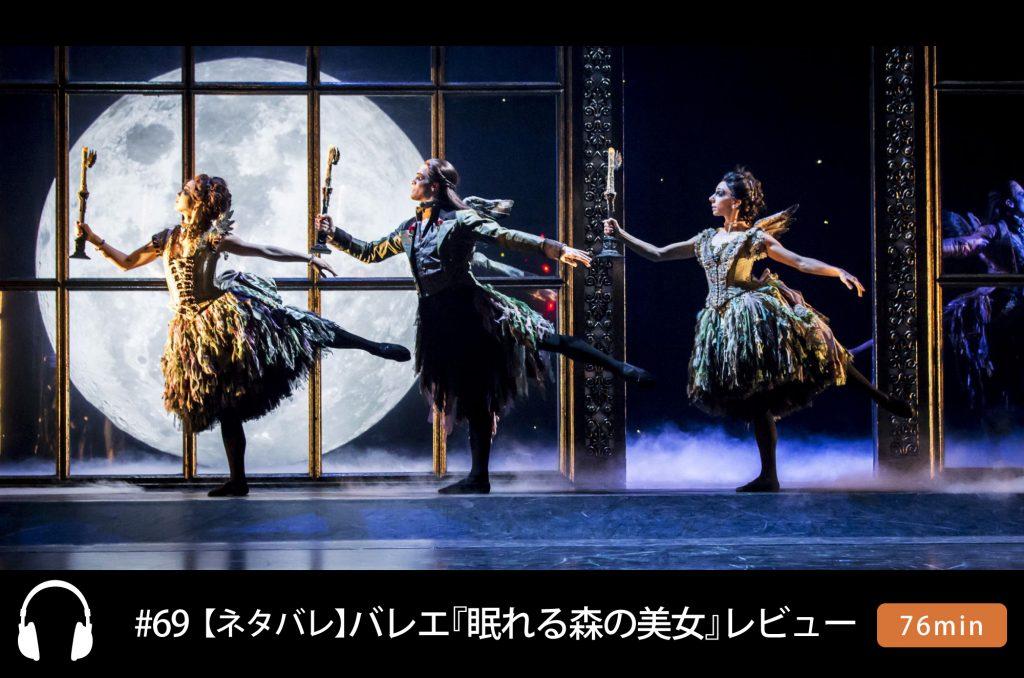 第69回:【ネタバレ】バレエ『眠れる森の美女』レビュー! チュチュもトゥ・シューズも使わない、王子様も出てこない!? マシュー・ボーンならではのモダンな演出が冴え渡る、珠玉のゴシックロマンス