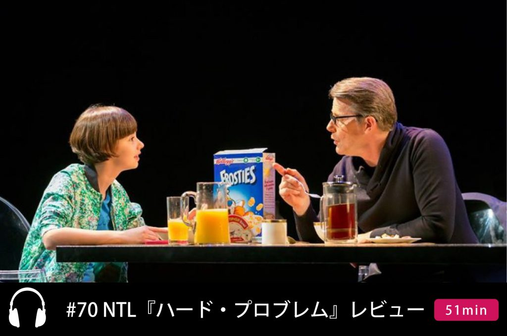 第70回:【ネタバレ】トム・ストッパード最新作を映画館で! NTL『ハード・プロブレム』レビュー