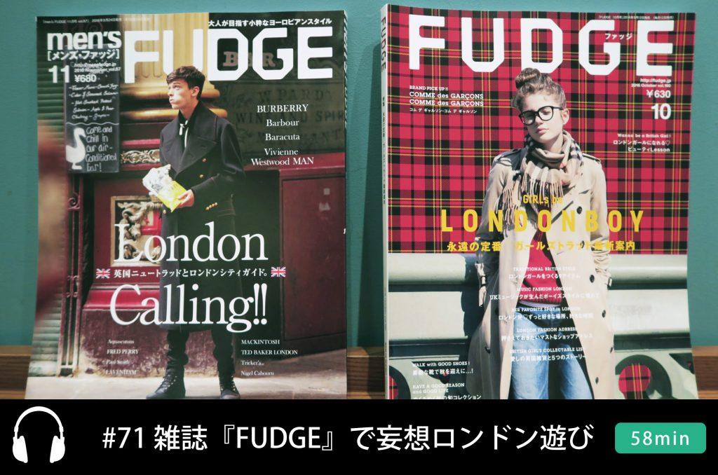 第71回:秋の遠足は神戸北野「英国館」へ! シャーロック・ホームズの部屋に行ってきた/ 雑誌『FUDGE』で妄想ロンドン遊び。