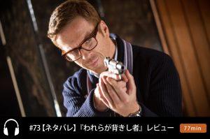 第73回:【ネタバレ】MI6 vs ロシアンマフィア、それに巻き込まれた男。リアルすぎる現代のスパイ映画『われらが背きし者』絶賛レビュー