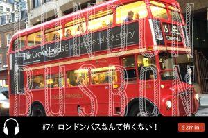 第74回:ロンドンバスなんてこわくない! 気になるロンドン本紹介『大人のロンドン散歩』『ロンドン バスボン!』