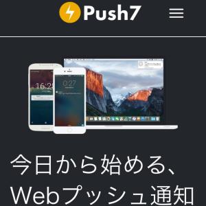 『妄想ロンドン会議』は「Push7」に対応しました。登録いただくと更新情報がプッシュ通知で届きます!【とっても簡単な登録方法のご案内】
