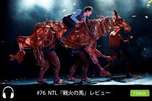 第76回:【ネタバレ】パペットの馬たちが生き生きと躍動する、まさに演劇の奇跡! NTL2016大本命『戦火の馬』レビュー