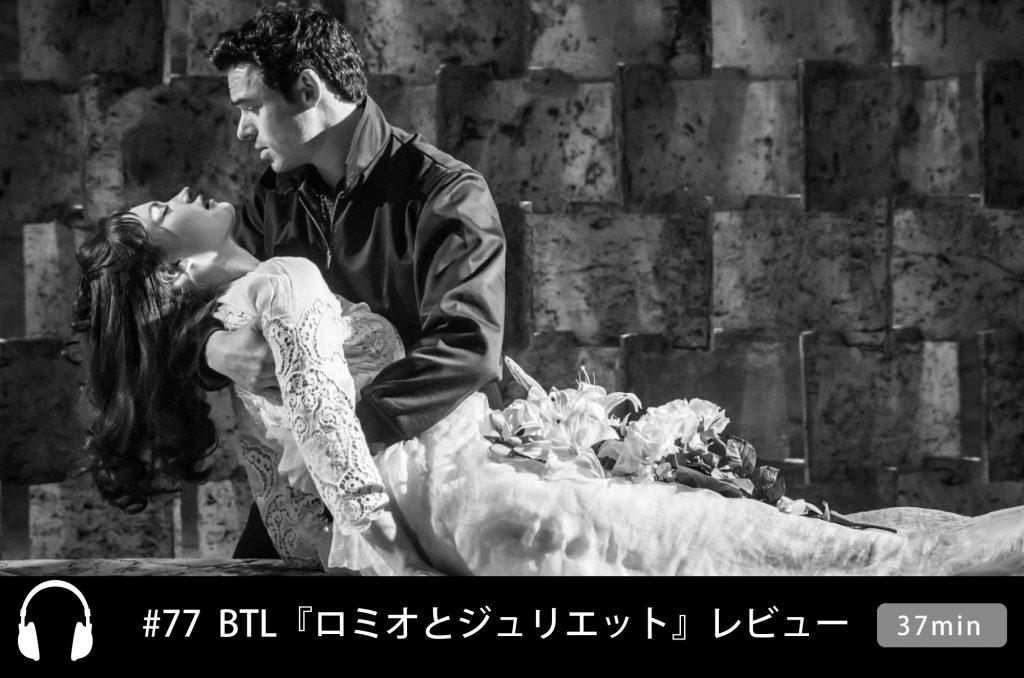 第77回:大胆にも舞台をシネスコープサイズで切り取ったモノクロ上映!ブラナー・シアター・ライブ『ロミオとジュリエット』レビュー【ネタバレ】
