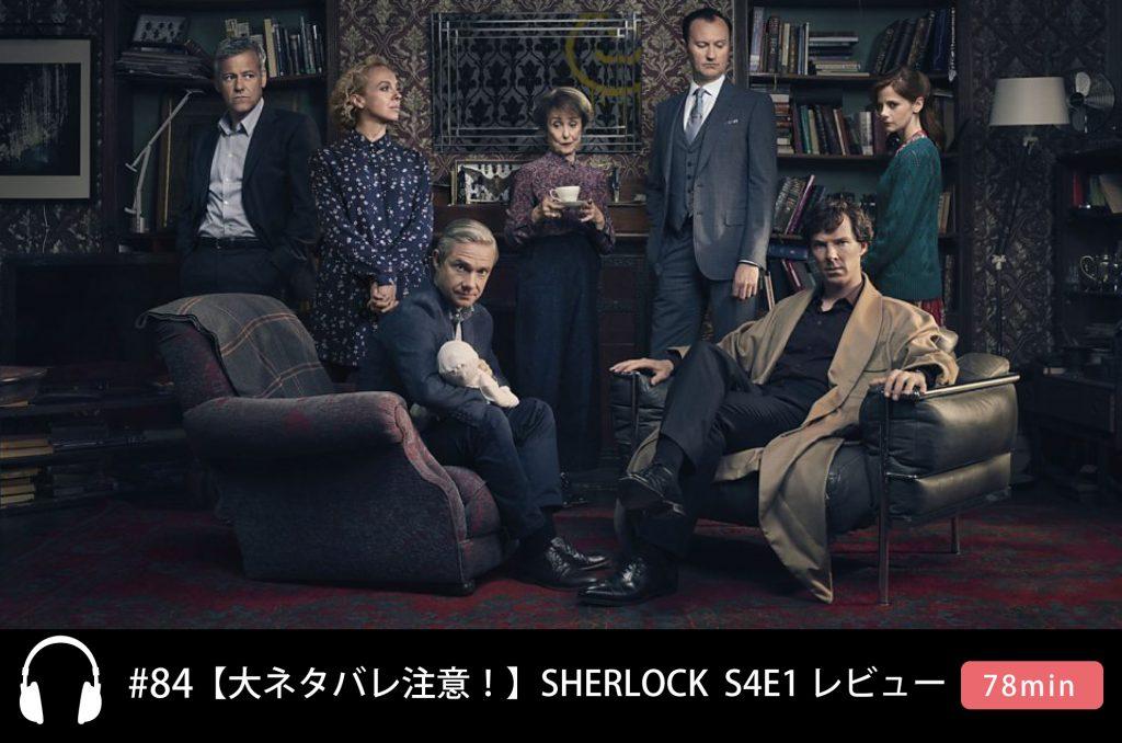 第84回:【大ネタバレ注意】日本公開までガマンできなくてリアルタイム視聴してみたけれど、英語の壁に阻まれて内容がおぼろげにしか理解できなかった人のためのSHERLOCK講座【S4E1】