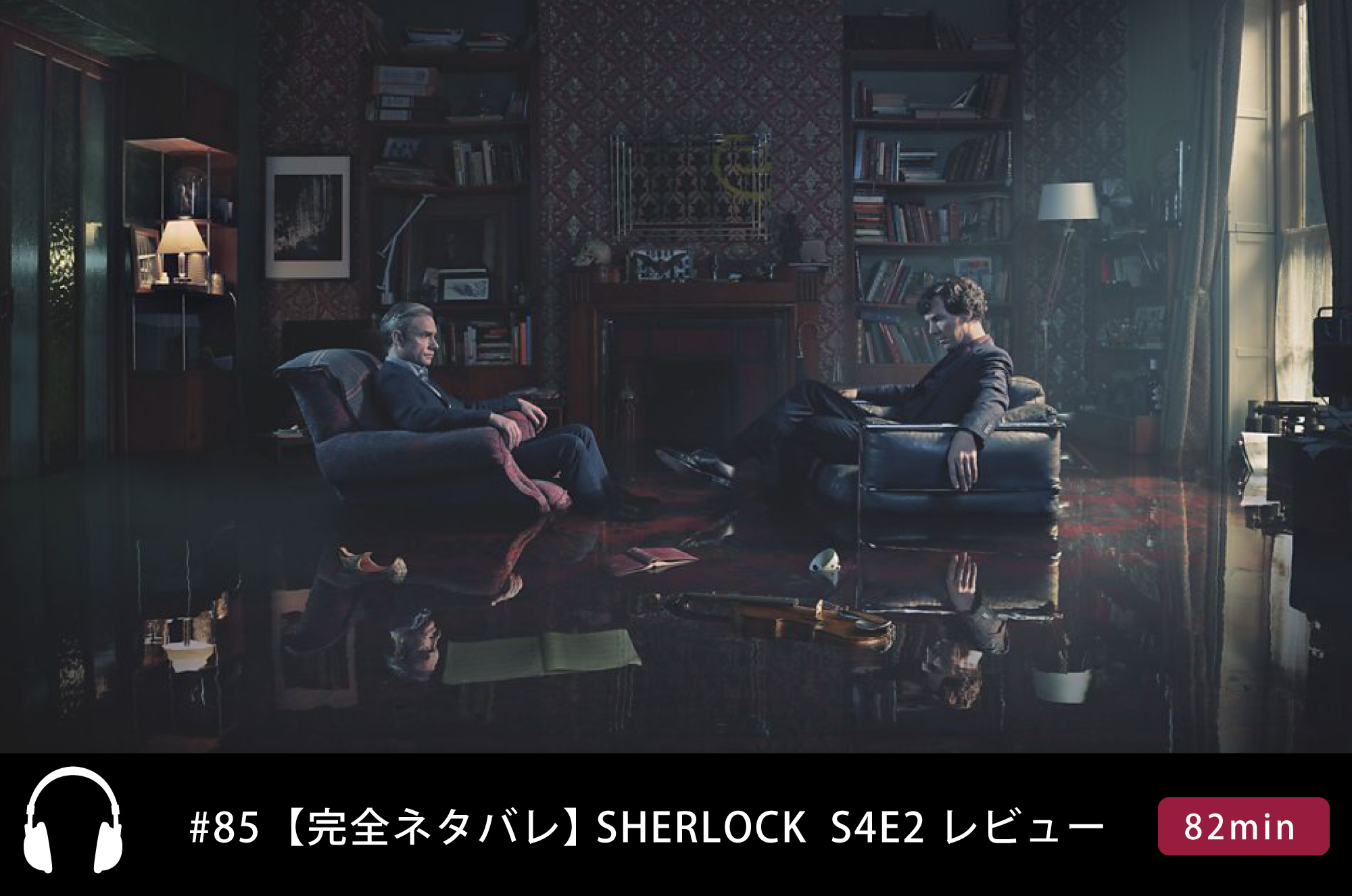 第85回:【完全ネタバレ】英語難民の私たちがリアルタイムで目撃!ドラマ『SHERLOCK』まったりレビュー【S4E2】