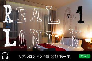 リアルロンドン会議2017・第一夜:日本〜ロンドン間の移動はキャセイパシフィックで。ホルボーンのキチネット付アパートメントホテルにチェックイン!