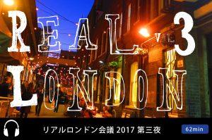 リアルロンドン会議2017・第三夜:Freakshakeを求めて/ショーディッチ探訪/National theatre〜聖地訪問