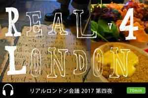 リアルロンドン会議2017・第四夜:お墓カフェでランチ/潜入!フリーメイソン/夜のV&A美術館/ミュージカル『SCHOOL OF ROCK』レビュー