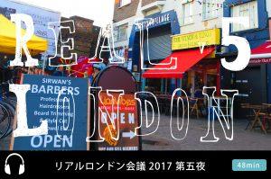 リアルロンドン会議2017・第五夜:モルドビー・ストリート・マーケット、バラマーケット、ブリクストンヴィレッジ、3つのマーケットで食い倒れDAY♪