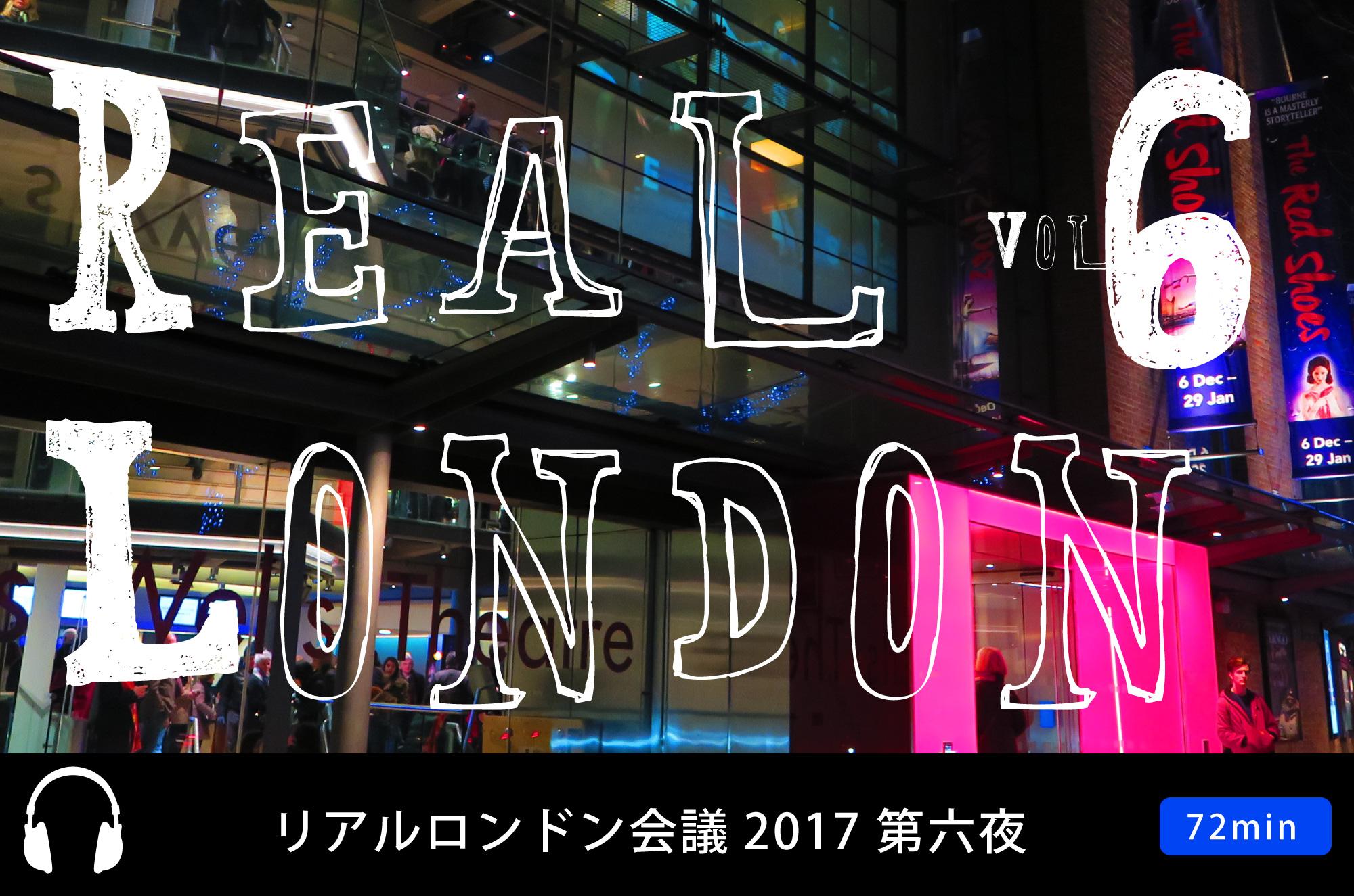 リアルロンドン会議2017・第六夜:「ザ・ロンドン」なキーホルダーを探せ/セルフリッジのイケてる雑貨屋さん/マシュー・ボーン『The Red Shoes』レビュー