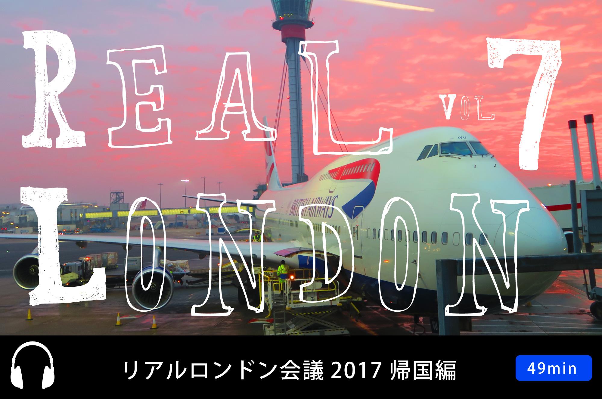リアルロンドン会議2017・帰国編:飛行機のことが未だに信用できない件/関空〜ロンドン便・乗ってよかった飛行機会社ランキング/飛行機のベストな座席位置は?