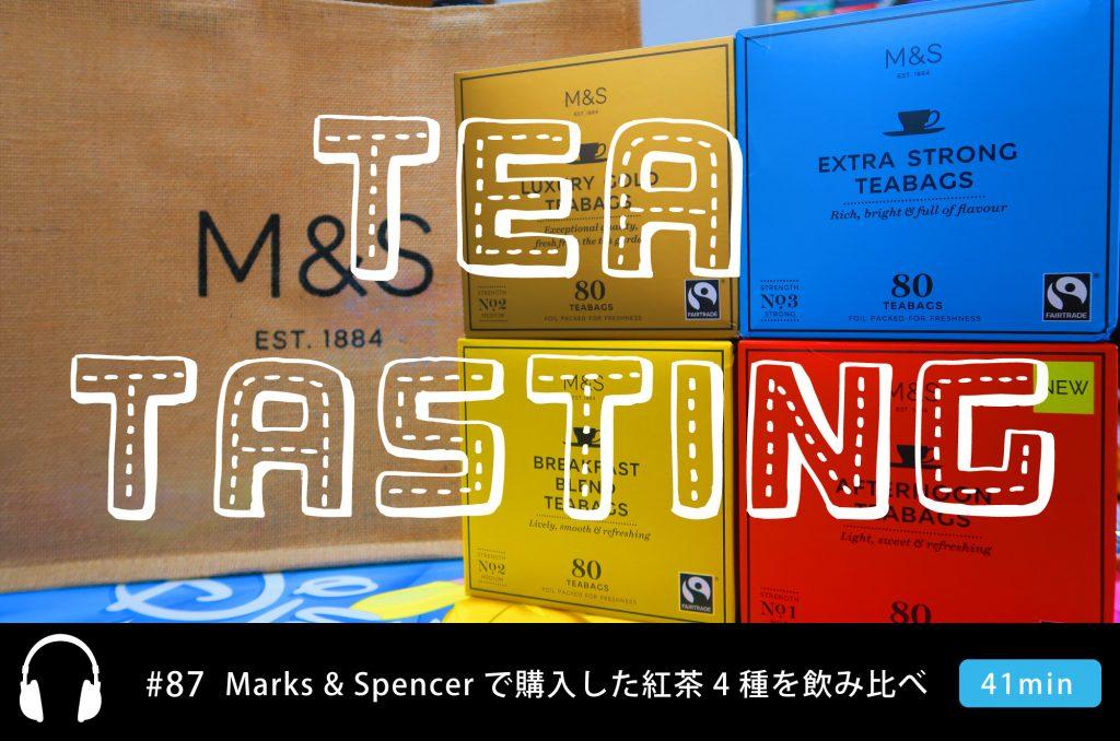 第87回:我らが愛する高級スーパー・Marks & Spencerで購入した紅茶4種を飲み比べ