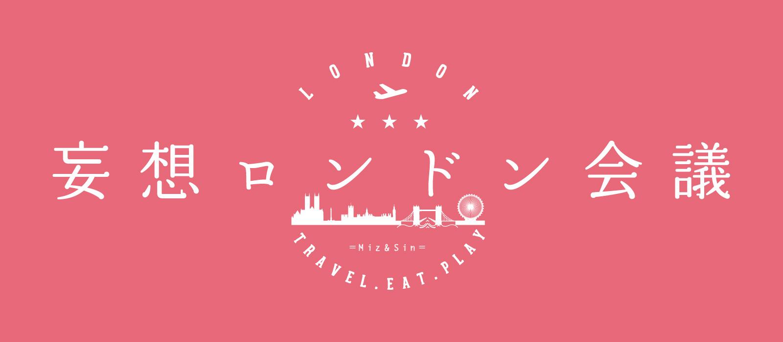 妄想ロンドン会議