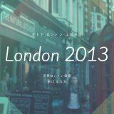 LONDON2013