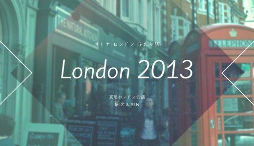 2013年 渡英の記録 〜歩いて回る、はじめてのロンドン〜