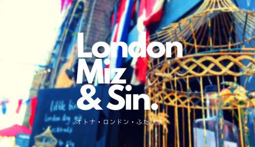 Miz & Sin これまでの渡英の記録一覧(2013〜2017)