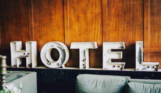はじめてのロンドン旅、ホテルはこう選ぶ【迷わず決められます】